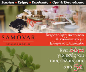 Samovar natural cosmetics