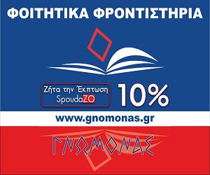 Gnwmonas
