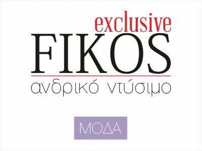 Fikos Exclusive