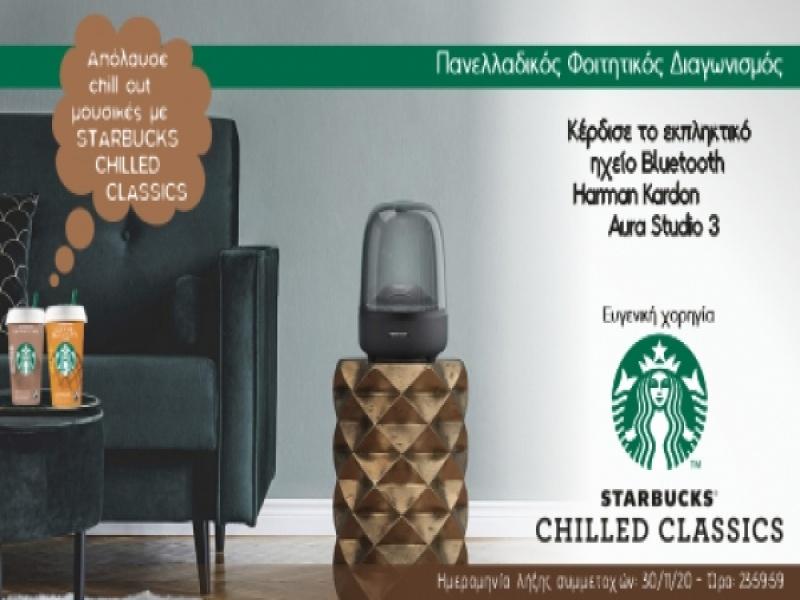 Διαγωνισμός: Starbucks Chilled Classics