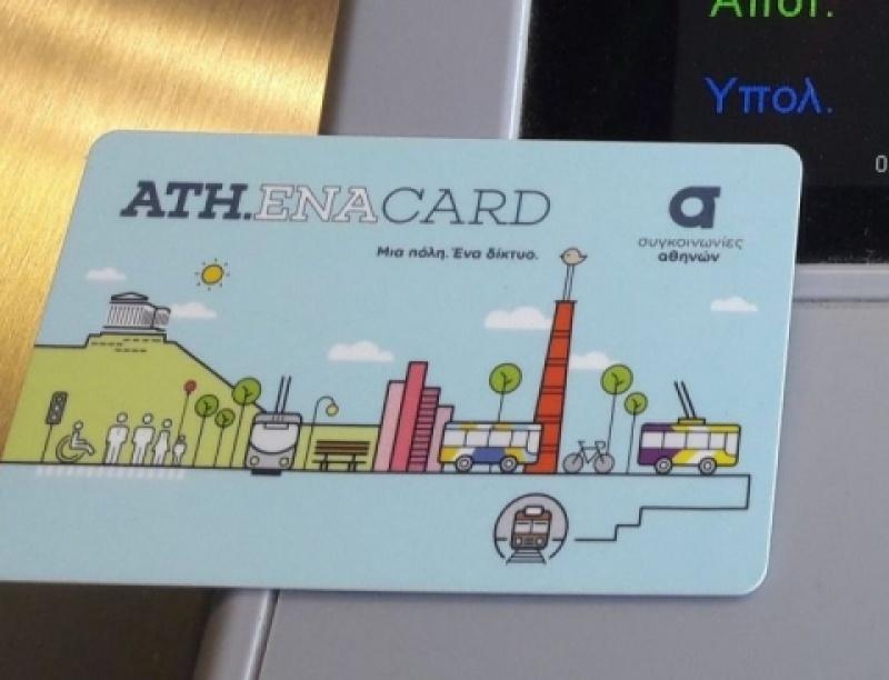 AthenaCard – Πρωτοετείς Φοιτητές: Πώς θα βγάλετε προσωποποιημένη κάρτα με ένα κλ...