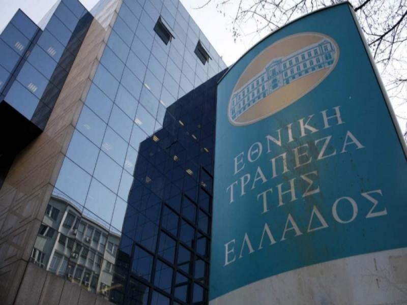 H Εθνική Τράπεζα άνοιξε 20 θέσεις αμειβόμενης πρακτικής για φοιτητές!