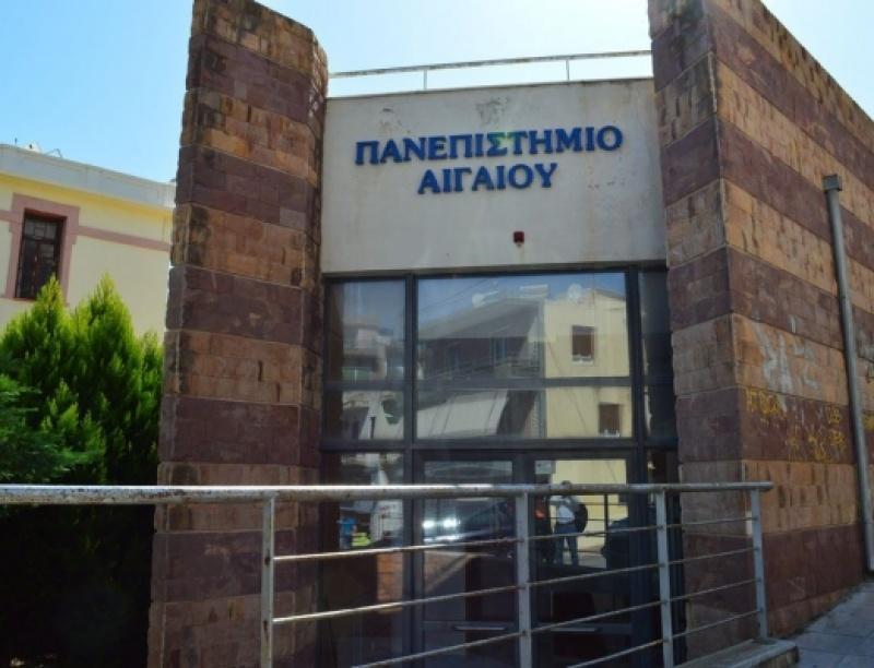 Το Πανεπιστήμιο Αιγαίου διακρίθηκε ως ένα από τα κορυφαία του κόσμου στην Πληροφ...