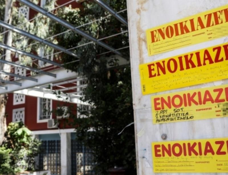 Φοιτητικό σπίτι: Τα ενοίκια σε Αθήνα, Θεσσαλονίκη, Πάτρα -Αναλυτικά οι τιμές ανά...