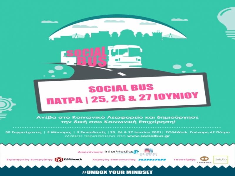 3ήμερο δωρεάν εκπαιδευτικό πρόγραμμα Social Bus στην Πάτρα!