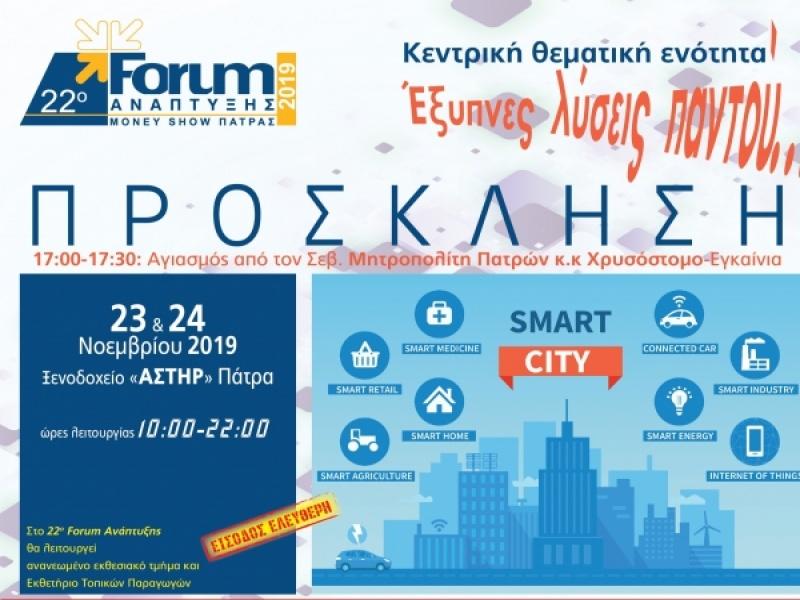 Πρόσκληση 22ου Forum Ανάπτυξης