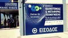Tο Patras IQ μπορεί να εκτιναχτεί σε ευρωπαϊκό επίπεδο - Έγιναν τα εγκαίνια (video)
