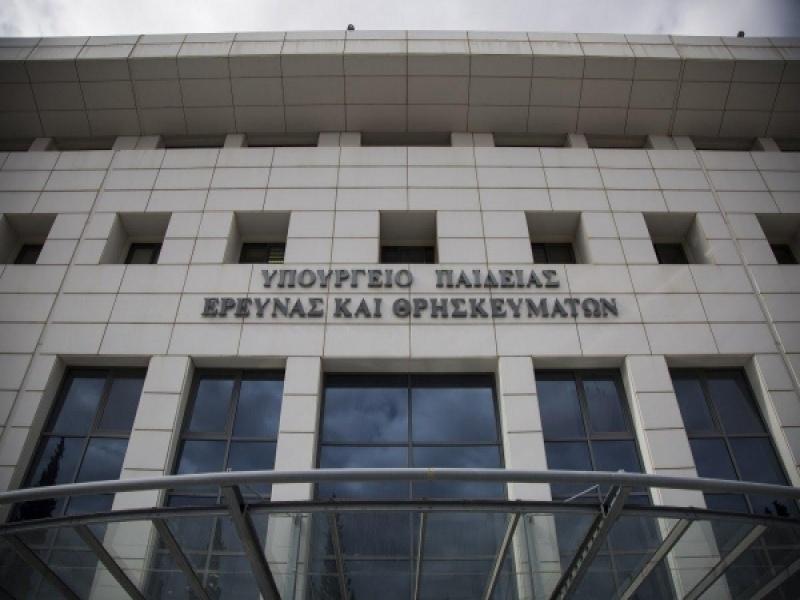 Το Υπουργείο Παιδείας για τις Κατατακτήριες Εξετάσεις