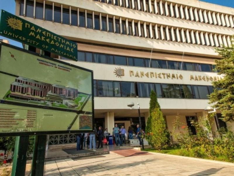 Διεθνές συνέδριο για την κλιματική αλλαγή στο Πανεπιστήμιο Μακεδονίας