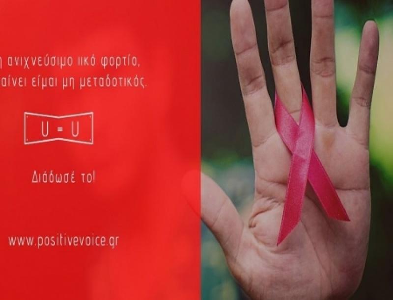 Η νέα καμπάνια για το AIDS της «Θετικής Φωνής» θέλει να καταρρίψει έναν από τους...