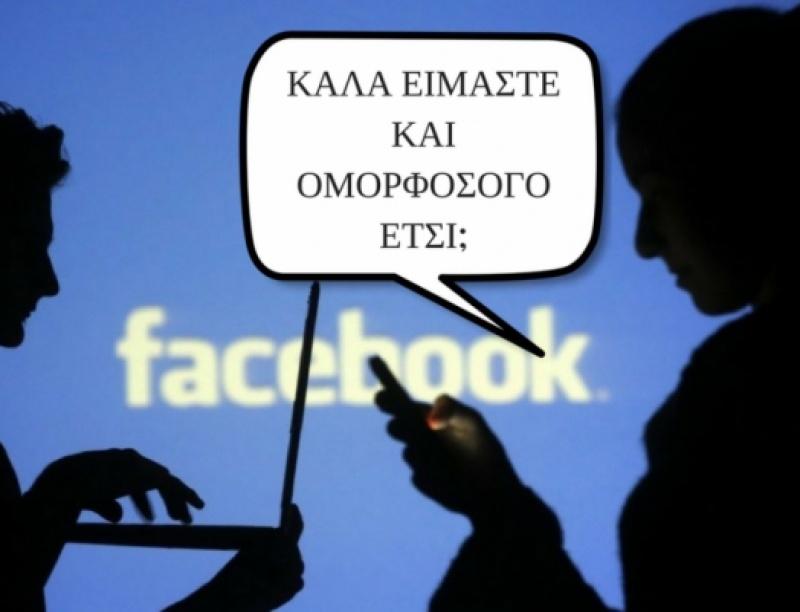 Αν αντιδρούσες στην πραγματική σου ζωή όπως στο facebook