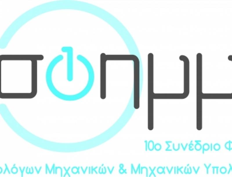 ΣΦΗΜΜΥ 10