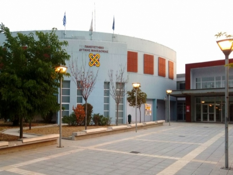 Ανάδειξη του Πανεπιστημίου Δυτικής Μακεδονίας σε